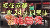 这家小吃店都能24小时营业,小情侣春熙路探店,看看味道怎么样?