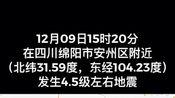 最新消息 12月09日15时20分,四川绵阳发生4.5级地震