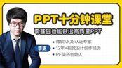 【万能模板-表达型PPT】多张图片版式