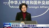 外交部称美方把签证问题武器化:美方未及时发放签证致中方缺席宇航联大