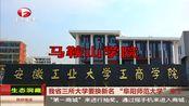 """安徽省三所大学要换新名,""""阜阳师范大学""""来了"""