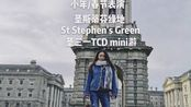 Vlog2(2020.01.18)小年春节华人表演/圣斯蒂芬绿地 St Stephen's Green/圣三一TCDmini拍。爱尔兰留学日常。