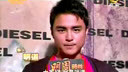 2009.05.16《超视-明周时尚 明道Diesel秀》
