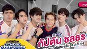 【20190922】泰国综艺《School Rangers》 校车/校园骑士 白船校车 EP.87(上期)