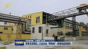 """菏泽市定陶区:工业企业""""零增地""""质量效益双提升"""