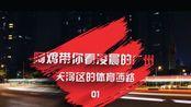 【阿鸡带你看凌晨的广州】第一期 天河区的体育西路 01