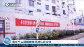 南京:个人隐瞒病情、逃避医学观察等行为将被认定为失信