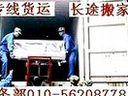 北京-贵州省【北京到贵州剑河货运专线搬家公司56208778北京至贵州剑河货运公司】