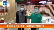 """浙江:衢州市长汤飞帆当上""""主播"""" 帮果农站台为柑橘代言"""