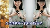 豫剧《红娘》,在绣楼我奉了小姐言命,三门峡朱淑琴演唱!