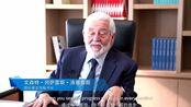 国际展览局秘书长文森特·洛塞泰斯 中国上海