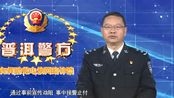 普洱市公安局局长录制反诈视频
