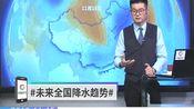 """降雪集中北方!明天11月17日强冷空气""""来袭"""",全国天气预报"""