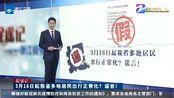 不信谣不传谣 3月16日起浙江省多地居民出行正常化?虚假信息!