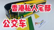 香港珀丽湾NR330路!1:76公交模型!国产公交模型的最高水平?