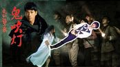 何润东02年演绎的最早《鬼吹灯 》细节 早就暗示郭小四被当做刀使 可惜谁都没看出来