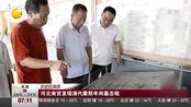 河北南宫发现清代康熙年间墓志铭,专家:有很高的研究价值