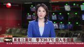 黑龙江漠河:零下30.7 迎入冬低温