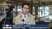 """孟晚舟引渡案听证会在温哥华举行 争论焦点为是否构成""""双重犯罪"""""""