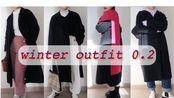 冬季外套0.2 黑色大衣 160的冬季叠穿搭配 胶囊衣橱 一件外套的4个look√