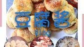 【豆腐酱Vlog】孕晚期33周+4|大巴扎二道桥烤包子薄皮包子烤肉|再见佳能800d。