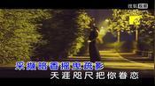 韩晓辉-把你眷恋MTV