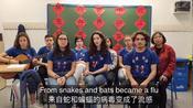 西班牙中文学生合唱Fight the Virus,为武汉加油!