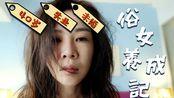 【三街锅/49期】俗女养成记:写给女性的一封信,40岁未婚失业辜负家人到底是什么?对不起我一事无成……