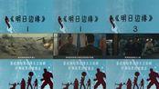 大福娱乐屋:科幻电影明日边缘1阿汤哥在生死之间徘徊,无限轮回