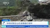 [正点财经]广西靖西发生5.2级地震 已致1死4轻伤