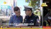 郴州:吊销驾驶证还开车上路 交警截查越野车车主