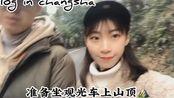 2019.2.22 Vlog8 | 岳麓山 | 岳麓书院 | 长沙夜景 | 么子烤肉