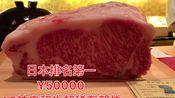 【食酒vlog.29】花五万在日本吃A5神户和牛是怎样的体验?米其林餐厅日本排名第一