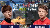 【CSGO】CY1 1v3残局!jks五杀天禄![100T VS TYLOO-IEM 2020] 职业比赛精彩集锦 #1