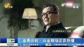 《奋勇向前》正在热播 演员黄俊鹏正义形象深入人心 想尝试演反派