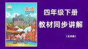 四年级英语下册第二课教材同步讲解 北京版