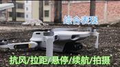 【廉价】这可能是大疆最良心的航拍机-dji mavic mini无人机综合性能