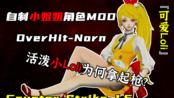 【CS1.6】小Loli为何拿起枪激战?自制角色MOD OverHit-Norn 可爱Loli