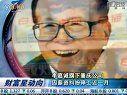 李嘉诚旗下重庆公司 因薪资纠纷停工近一月 20110808 财经中间站
