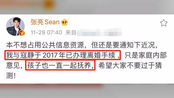 """张亮自曝早已离婚两年,他会不会是替高以翔事件""""挡枪""""?网友:假离婚"""