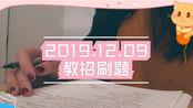 【教招刷题】聊城莘县&东昌府