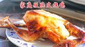 脆片烧鸡小吃制作分享,浩成餐饮小吃培训学校,保定石家庄廊坊北京天津。