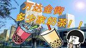 泰安万达金街究竟有多少家奶茶店?你经常去的那家还记得吗?