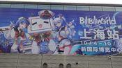 上海bw第三天游戏舞台10.6 与粉丝尬舞 番茄娘篇