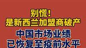 汉堡王中国:新西兰加盟商被破产管理,中国市场业绩已恢复