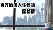 Travel with Lexie-百万酒店入住体验魔都篇-你的圣诞、跨年入住指南-上海、杭州、南京圣诞酒店特辑