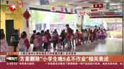《浙江省中小学生减负工作实施方案》正式发布