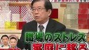 真的假的TV ep7 儿童节SP 废柴老爹人格诊断