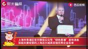 纳税21亿成上海青浦区百强 张庭夫妇上亿黄浦江景豪宅曝光