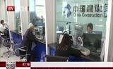 [北京您早]北京:严查银行个人贷款资金违规购房行为